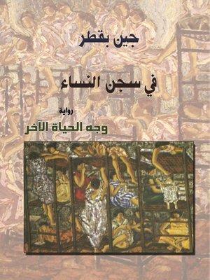cover image of في سجن النساء : وجة الحياة الاخر