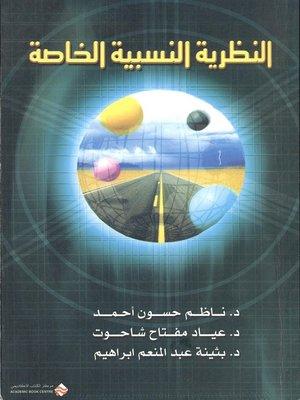 cover image of النظرية النسبية الخاصة
