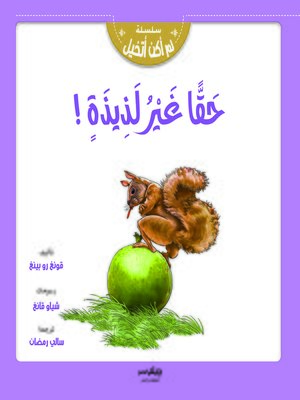 cover image of حقا غير لذيذة !