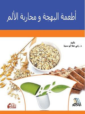 cover image of أطعمة البهجة ومحاربة الألم