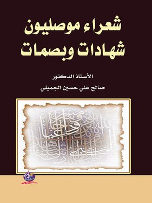 cover image of شعراء موصليون : شهادات وبصمات