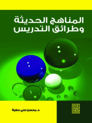 cover image of المناهج الحديثة و طرائق التدريس