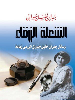 cover image of الشعلة الزرقاء : رسائل جبران خليل جبران إلى مي زيادة