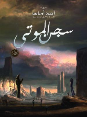 cover image of سجن الموتى