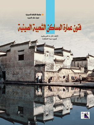 cover image of فنون عمارة المساكن الشعبية الصينية
