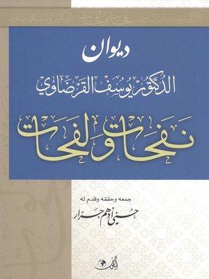 cover image of نفحات ولفحات