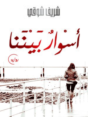 cover image of أسوار بيننا