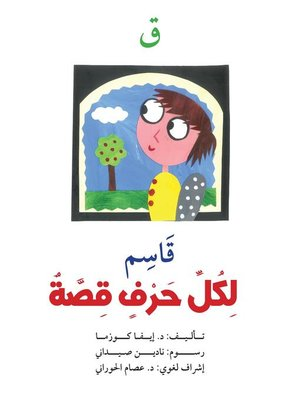 cover image of ق : قاسم
