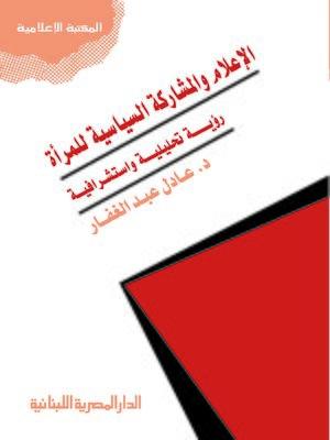 cover image of الإعلام والمشاركة السياسية للمرأة