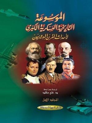 cover image of الموسوعة التاريخية العسكرية الكبرى لأحداث القرن العشرين. المجلد الأول