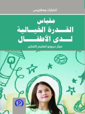 cover image of قياس القدرة الخيالية لدى الأطفال = Measuring Imaginative Ability in Children