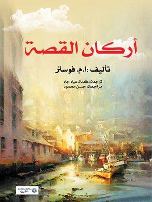 cover image of أركان القصة