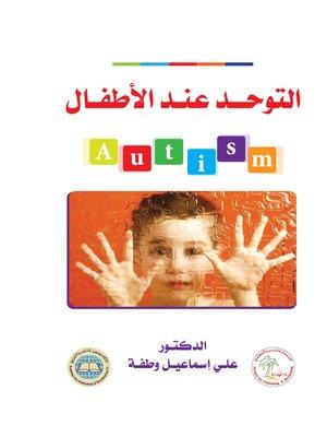 cover image of التوحد عند الأطفال