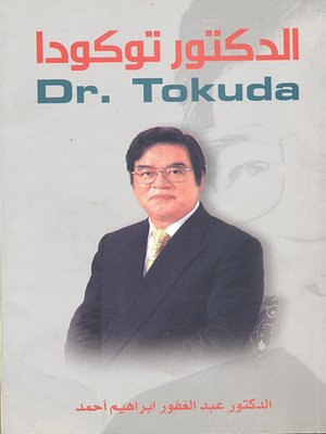 cover image of الدكتور توكودا = Dr. Tokuda