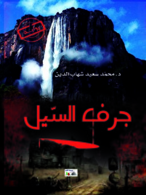 cover image of جرف السيل