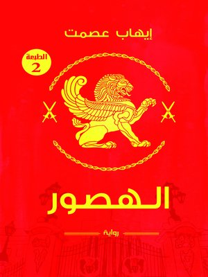 cover image of الهصور