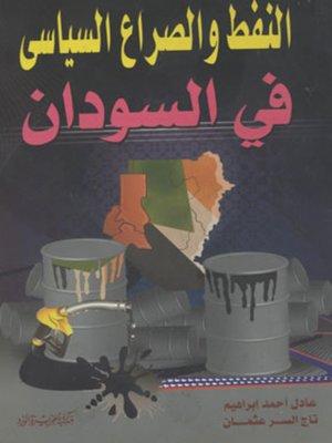 cover image of النفط والصراع السياسي في السودان