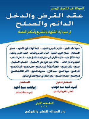 cover image of عقد القرض والدخل الدائم والصلح في ضوء آراء الفقهاء والتشريع وأحكام القضاء