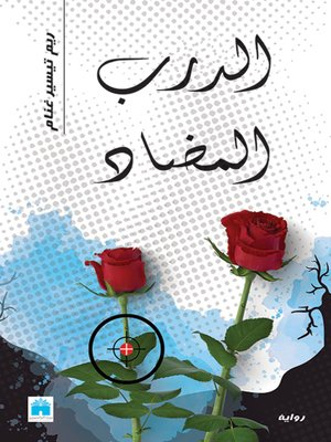 cover image of الدرب المضاد