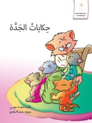cover image of حكايات الجدة