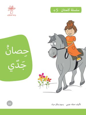 cover image of حصان جدي