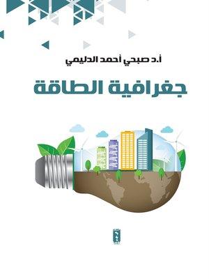 cover image of جغرافية الطاقة