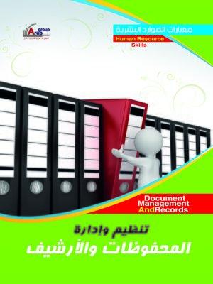 cover image of تنظيم و إدارة المحفوظات و الأرشيف