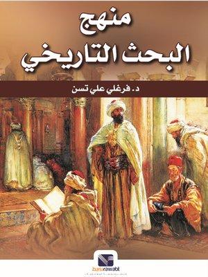 cover image of منهج البحث التاريخي
