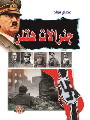cover image of جنرالات هتلر