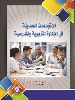 cover image of الإتجاهات الحديثة في الإدارة التربوية و المدرسية