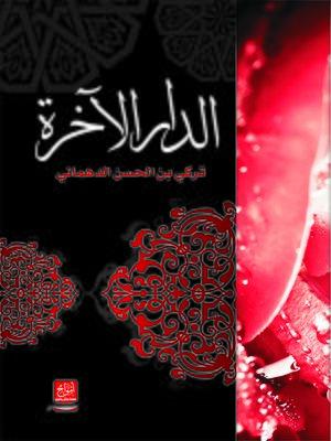 cover image of الدار الآخرة