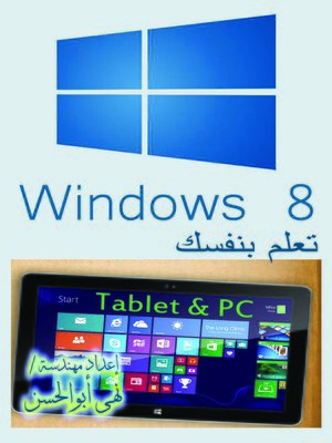 cover image of تعلم بنفسك Windows 8