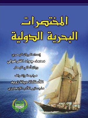 cover image of المختصرات البحرية الدولية