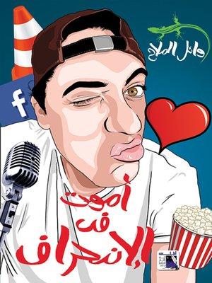 cover image of أموت في الإنحراف