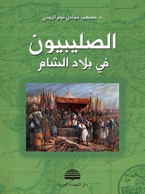 cover image of الصليبيون في بلاد الشام