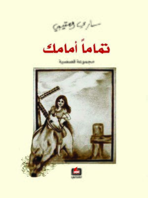 cover image of تماما أمامك