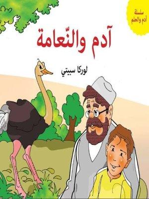 cover image of آدم والنعامة