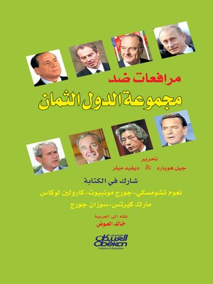 cover image of مرافعات ضد مجموعة الدول الثمان