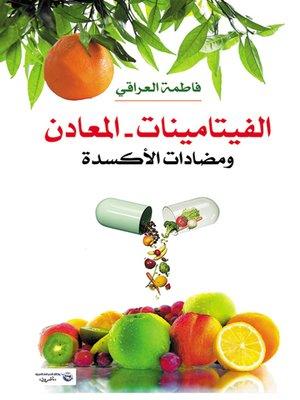 cover image of الفيتامينات – المعادن ومضادات الأكسدة