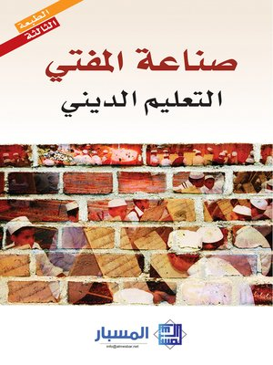 cover image of صناعة المفتي