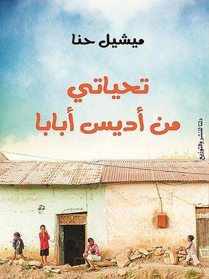 cover image of تحياتي من أديس أبابا