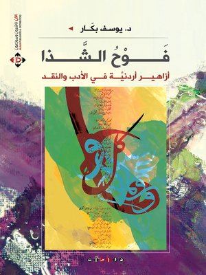cover image of فوح الشذا