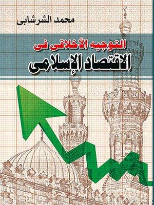 cover image of التوجيه الأخلاقي في الاقتصاد الإسلامي