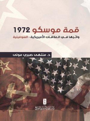cover image of قمة موسكو 1972 وأثرها في العلاقات الأمريكية - السوفيتية