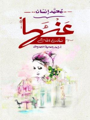 cover image of عنها سألت الله