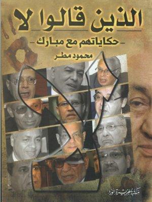cover image of الذين قالوا لا