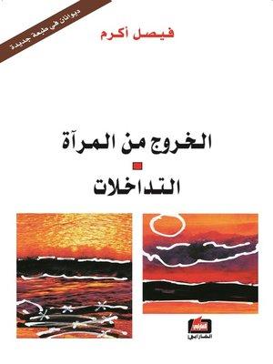 cover image of الخروج من المرآة ، التداخلات : قصائد