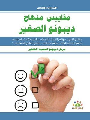 cover image of مقاييس مناهج ديبونو الصغير