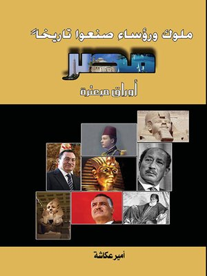 cover image of ملوك ورؤساء صنعوا تاريخاً : مصر : أوراق مبعثرة