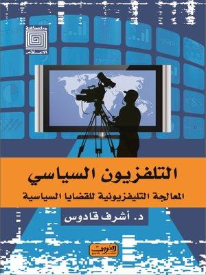 cover image of التليفزيون السياسي : المعالجة التليفزيونية للقضايا السياسية